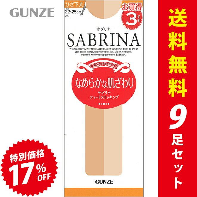 【9足入】メール便送料無料|GUNZE グンゼ SABRINA サブリナ なめらかな肌ざわり 伝線しにくい 履き心地 肌触り 素肌感 自然 キレイに きれいに ひざ下丈 セパレート ショート ストッキング 日本製(22cm/23cm/24cm/25cm)SPS73【913-11819】【返品不可】
