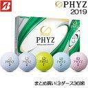 BRIDGESTONE【ブリヂストン】PHYZ 2019 ゴルフ ボール (3ダース36球) ファイズ まとめ買い【送料無料】