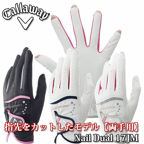 Callaway【キャロウェイ】Nail Dual レディース ゴルフ グローブ (両手用) 17 JM【ネイル デュアル】指先カットタイプ【ネコポス】