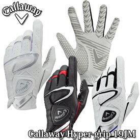 Callaway【キャロウェイ】Hyper Grip メンズ ゴルフ グローブ (左手用) 19 JM【ハイパーグリップ】ネコポス