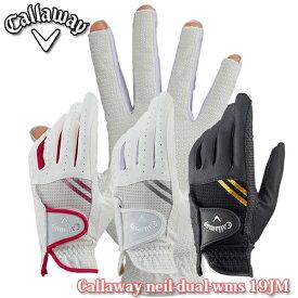 Callaway【キャロウェイ】Nail Dual レディース ゴルフ グローブ (両手用) 19 JM【ネイルデュアル】ネコポス