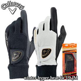 Callaway【キャロウェイ】ハイパー ヒート FW 19 JM (両手用) hyper heat ゴルフ グローブ【防寒対策】