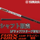 YAMAHA【ヤマハ】RMX 2018 ドライバー用(RMX118/218専用) TOUR AD IZ-6 カーボンシャフト