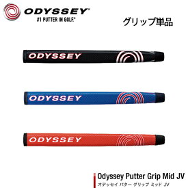 ODYSSEY【オデッセイ】パター グリップ ミッド JV 約77g【ネコポス】2017 MID