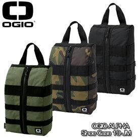 OGIO【オジオ】OGIO ALPHA Shoe Case 19 JM【送料無料】アルファ シューズ ケース