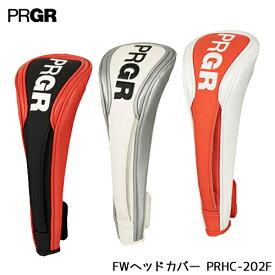 PRGR【プロギア】PRHC-202F フェアウェイウッド用 ヘッドカバー【送料無料】