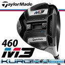 TaylorMade【テーラーメイド】【M3】460 ドライバー KUROKAGE TM5 カーボンシャフト【日本正規品】
