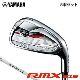 YAMAHA【ヤマハ】RMX 218 アイアン 5本セット (#6〜PW) FUBUKI AI II IRON 50 カーボンシャフト リミックス