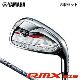 YAMAHA【ヤマハ】RMX 218 アイアン 5本セット (#6〜PW) オリジナルスチール N.S.PRO RMX 95(S)/85(R) スチールシャフト リミックス