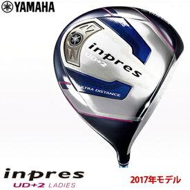 【在庫限り】YAMAHA【ヤマハ】inpres インプレス【UD+2】レディース ドライバー TMX-417D/TMX-417DII カーボンシャフト
