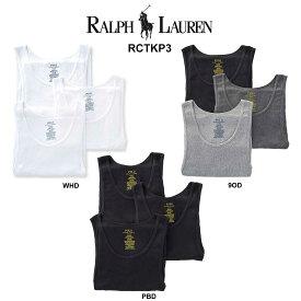(SALE)POLO RALPH LAUREN(ポロ ラルフローレン)タンクトップ 3枚セット お買い得 パック メンズ 下着 RCTKP3