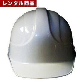 【レンタル】 ヘルメット