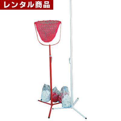 玉入れ紅白セット(カゴ高さ3m)