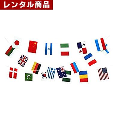 万国旗(長さ20m)