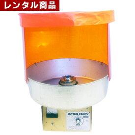 【レンタル】 綿菓子機