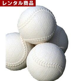 【レンタル】 野球用軟式ボール A球 練習球