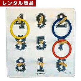 【レンタル】 輪投げセット 輪9個付き