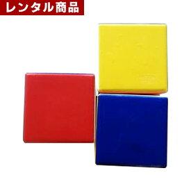 【レンタル】 ジュニアブロック (立方体・一辺25cm) 3個セット