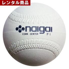 【レンタル】 ソフトボール用ボール3号 練習用
