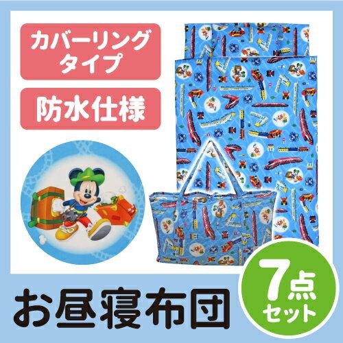 【期間限定割引中】≪ディズニー≫お昼寝布団セット7点≪ミッキー≫≪カバーリング≫≪送料無料≫【Disney】【保育園】【幼稚園】【入園祝い】【おねしょ】【Mickey Mouse】【ミッキーマウス】【旅行】【お泊り】OHF