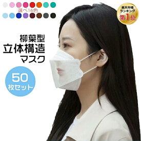 ランキング1入賞! 50枚セット 韓国 マスク kf94 マスク カラーマスク 大人用 子供用 3D立体加工 4層立体構造 10ずつ包装 高密度フィルター 大人用 使い捨てマスク 通勤 通学 電車 花粉症 ウイルス PM2.5 顔にフィット 小顔効果 通気 花祭 息苦しくない 口紅が付きにくい