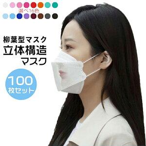 「お買い物マラソン」 ランキング1位入賞! 通気 息苦しくない 韓国KF94マスク 100枚セット カラーマスク 大人用 子供用 3D立体加工 4層立体構造 高密度フィルター 大人用 使い捨てマスク 通勤