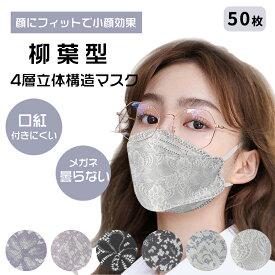 50枚セット 上品レース柄 通気 息苦しくない 韓国KF94マスク カラーマスク 大人用 女性用 3D立体加工 4層立体構造 高密度フィルター 大人用 使い捨てマスク 通勤 通学 スポーツ 電車 室内室外 花粉症 ウイルス PM2.5 しっかり顔にフィット