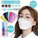 「個包装/50枚」 柳葉型マスク 韓国マスク 立体マスク 不織布マスク kfマスク 4層構造 高性能 使い捨てマスク 3D立体 …