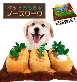 ペット おもちゃ 犬 ペット用品 ノーズワーク 知育玩具 ぬいぐるみ 人参 大根 ペットおもちゃ にんじん ノーズワーク おやつ隠し 訓練毛布 ペット キノコ 犬