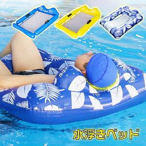 「4Way乗り方!」水浮きベッド 水上ハンモック 浮き輪 フロート 大人用プール ウォーター ハンモック フローティング ベッド マット ボート 水遊び 海水浴 水遊び 暑さ対策 背もたれ付浮き輪