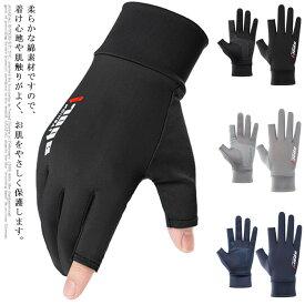 サイクルグローブ メンズ バイク グローブ 自転車手袋 レディース サイクリング 手袋 UVカット 指切り 冷感手袋 ロードバイク 薄手 通気性 吸汗速乾 滑り止め