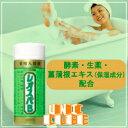 レオスパB 830g(入浴剤)×3個セット