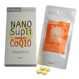 ナノサプリ シクロカプセル化CoQ10(300mg×120粒 )