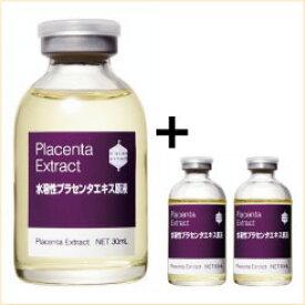 Bbラボラトリーズ(プラセンエクストラクト) 水溶性 プラセンタ エキス 原液/美容液 50ml+5ml×2