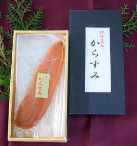 【送料無料】天草産本からすみ140g 片腹 ギフト のし対応