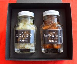 お中元ギフト 天草のおつまみセット(柚子なまこ・たこわさび)【送料無料】瓶詰め のし対応 なまこ たこ 珍味