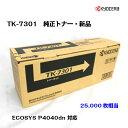 京セラ(KYOCERA)トナーカートリッジ TK-7301 1本【純正・新品】【送料無料】【沖縄・離島:配送不可】