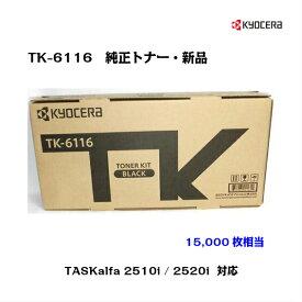 京セラ(KYOCERA)トナーカートリッジ TK-6116【純正品】【あす楽対応】【送料無料】【沖縄・離島:配送不可】
