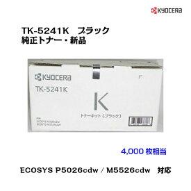 京セラ(KYOCERA)トナーカートリッジ TK-5241K ブラック【純正品】【あす楽対応】【送料無料】【沖縄・離島:配送不可】