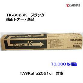 京セラ(KYOCERA)トナーカートリッジ TK-8326K ブラック【純正】【あす楽対応】【送料無料】【沖縄・離島:配送不可】