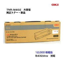 沖データ(OKI)大容量トナーカートリッジ TNR-M4G2 ブラック【純正・新品】【送料無料】【沖縄・離島:配送不可】