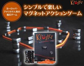 Kluster クラスター マグネット アクション ゲーム ボードゲーム 日本正規品 [ヨーロッパ大ヒットアクションゲーム ] 磁石 じしゃく おもちゃ テーブルゲーム
