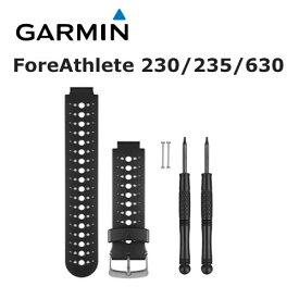 GARMIN ガーミン ForeAthlete 230J/235J/630J/735XTJ ベルト交換キット ブラック/ホワイト #1125182