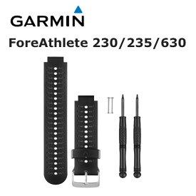 GARMIN ガーミン ForeAthlete 230J/235J/630J/735XTJ ベルト交換キット ブラック/グレー