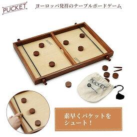 Pucket (パケット) ヨーロッパ発祥の2人対戦型ボードゲーム【日本正規保証品】小学生 子ども 家族みんなで遊べる おもちゃ ボードゲーム