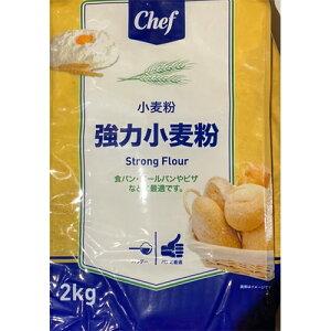 強力小麦粉 2kg 強力粉