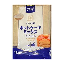 【送料無料】ホットケーキミックス 1kg 九州産小麦粉100%使用※賞味期限2021年02月01日※