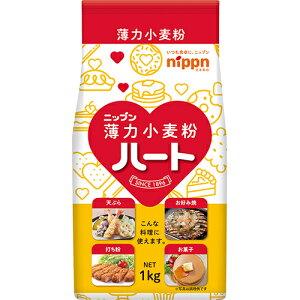 ニップン ハート(薄力粉) 1kg/1000g 薄力小麦粉 日本製粉