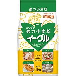 【送料無料】ニップン イーグル(強力粉) 1kg/1000g 強力小麦粉 日本製粉