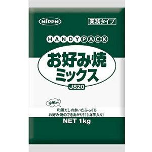 【送料無料】日本製粉 J820 お好み焼ミックス 1kg ニップン 業務用 大容量